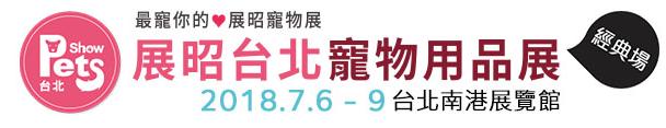 2018 / 7 全國最大台北南港展昭寵物展免費入場邀請券 (最大X最優惠X最好玩 X最新鮮 X最好康)