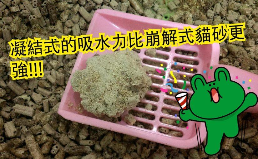 【使用小茜豆腐砂,除臭用品掰掰】